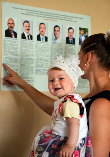 Подведены итоги областного фотоконкурса «Все на выборы»