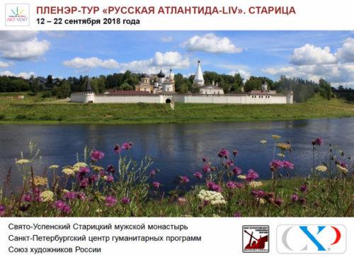Пленэрно-выставочный проект «Русская Атлантида - LIV. Старица»