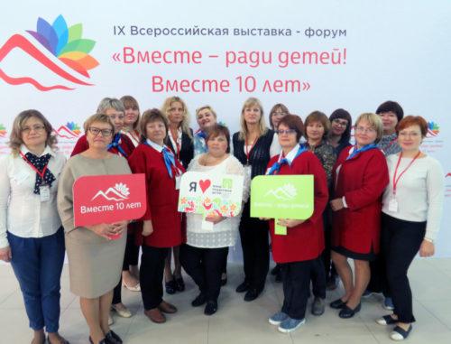 Проект «Старица - город открытых сердец» представили на Всероссийском форуме