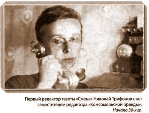 Николай Трифонов
