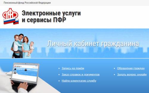 Жители Верхневолжья предпочитают электронные сервисы ПФР