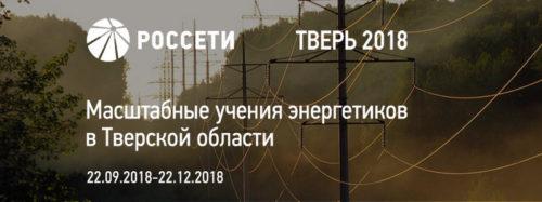 Об отключениях электроэнергии с 12 по 17 ноября