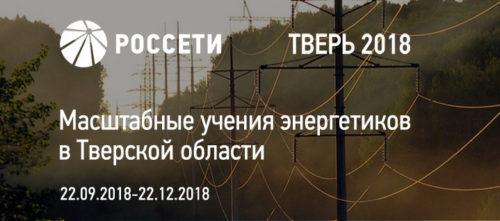 Об отключениях электроэнергии с 19 по 25 ноября