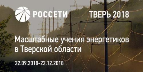 Об отключениях электроэнергии 17-18 декабря