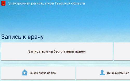 В Тверской области заработала новая система электронной записи к врачу
