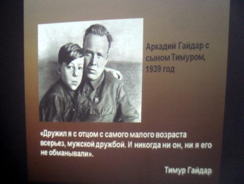 В Луковниковской библиотеке вспоминали писателя Аркадия Гайдара