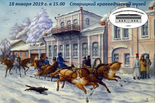 «Краевед» вновь встретит Пушкина
