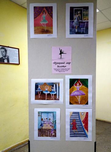 Юных художников вдохновил «Изящный мир балета»