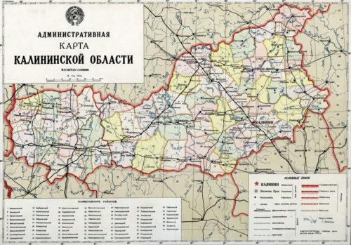 29 января - День образования Калининской (Тверской) области