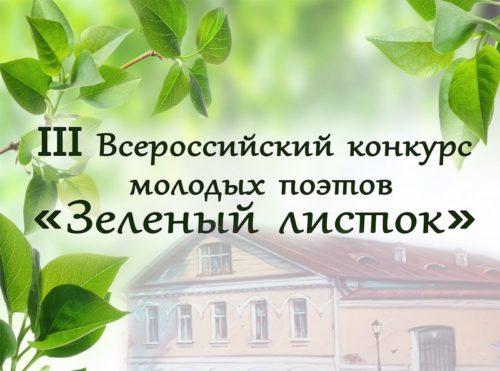 «Дом поэзии Андрея Дементьева» открывает новые имена!