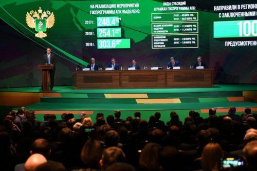Игорь Руденя принимает участие в итоговом заседании Коллегии Министерства сельского хозяйства РФ