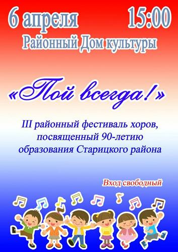 Старичан приглашают на фестиваль хоров