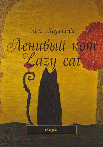 Новая книга Леси Казанцевой