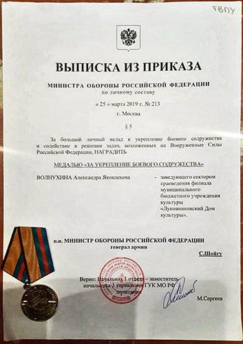 А. Я.Волнухин награждён медалью «За укрепление боевого содружества»