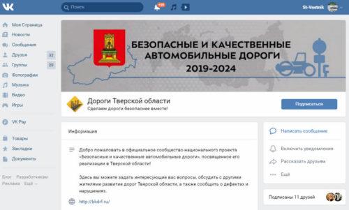 О ходе реализации национального проекта расскажут в сообществе «Дороги Тверской области» в социальной сети