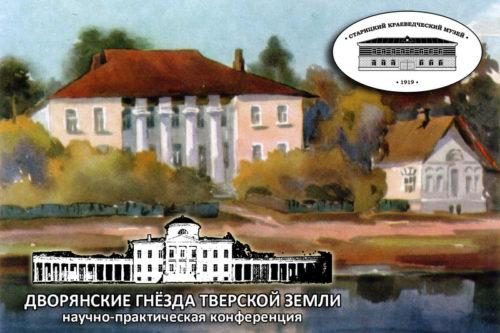 В Старице вновь расскажут о «Дворянских гнёздах Тверской земли»