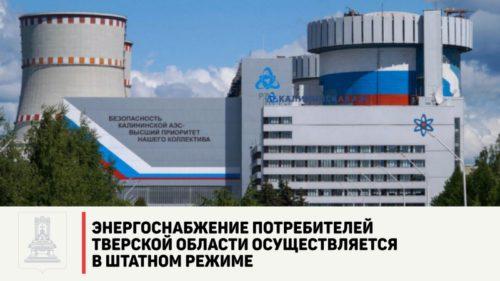 Энергоснабжение потребителей Тверской области осуществляется в штатном режиме