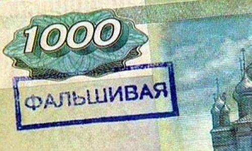 Банками Тверского региона выявлено 138 фальшивых денежных знаков Банка России