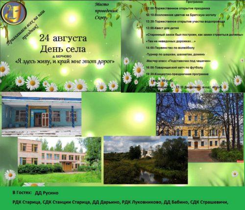 Берново приглашает на День села