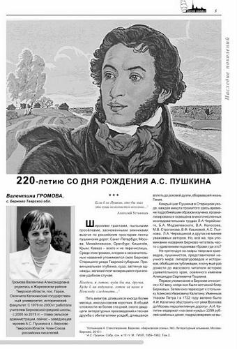Пушкин и Берново - на страницах «Невского альманаха»
