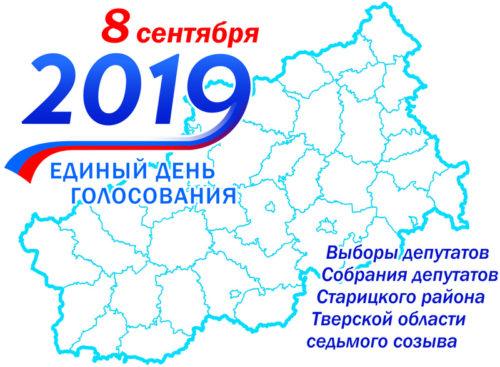О проведении досрочного голосования