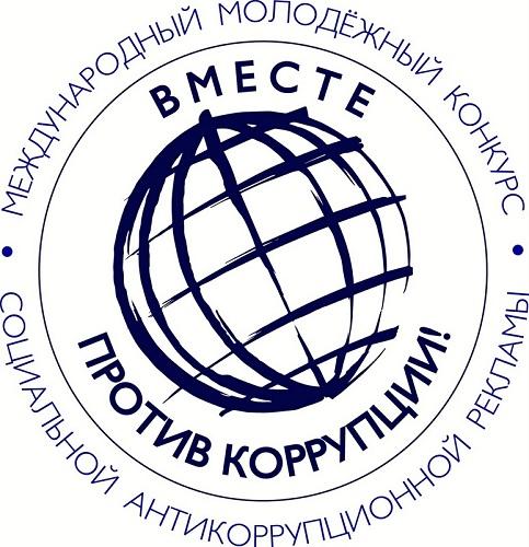 Генеральная прокуратура Российской Федерации организовала Международный молодёжный конкурс социальной рекламы «Вместе против коррупции!»