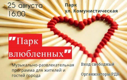 Приглашаем в «Парк влюблённых»!