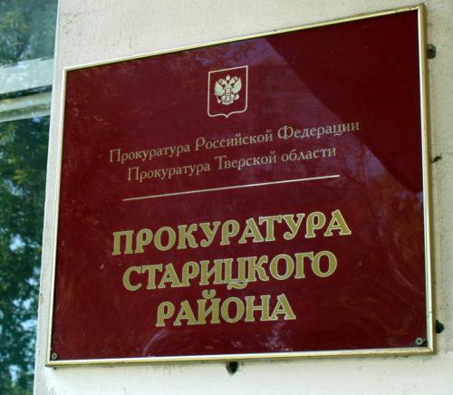 Прокуратура Старицкого района информирует