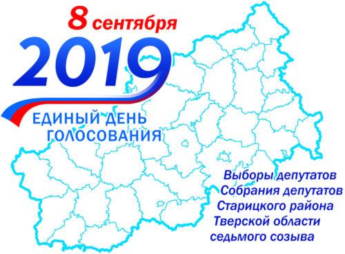 ТИК Старицкого района информирует