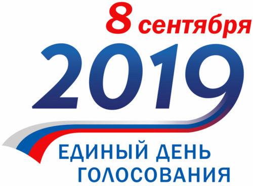 8 сентября в Тверской области проходит Единый день голосования
