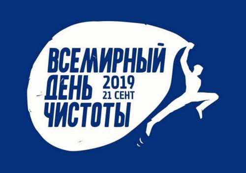 Жителей Тверской области приглашают на Всемирный день чистоты