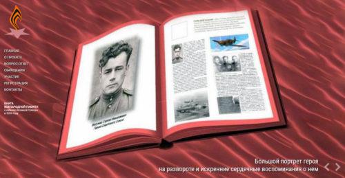 В преддверии 75-летия Великой Победы создаётся «Книга Всенародной Памяти»