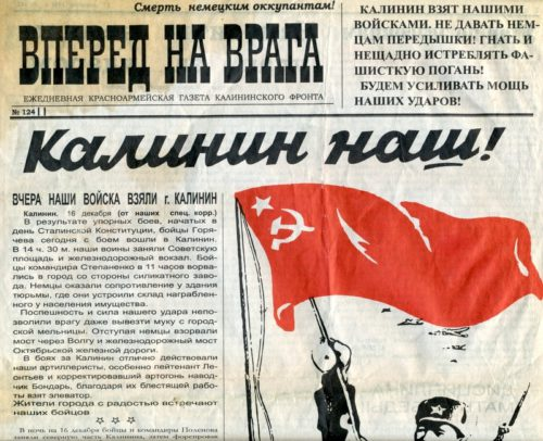 16 декабря - День освобождения Калинина