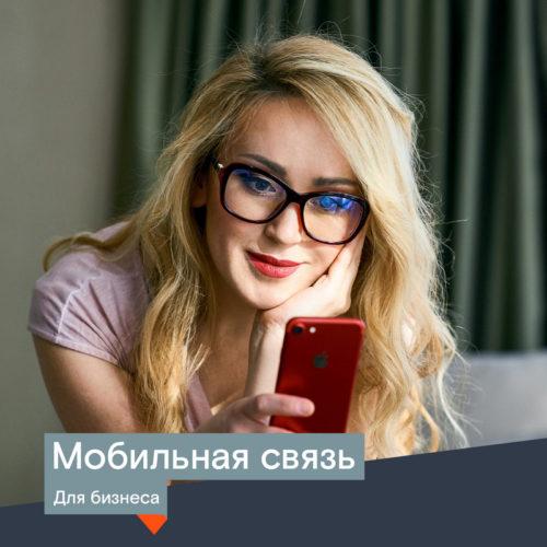 Более 3 тысяч тверских бизнесменов выбрали в этом году мобильную связь от «Ростелекома»