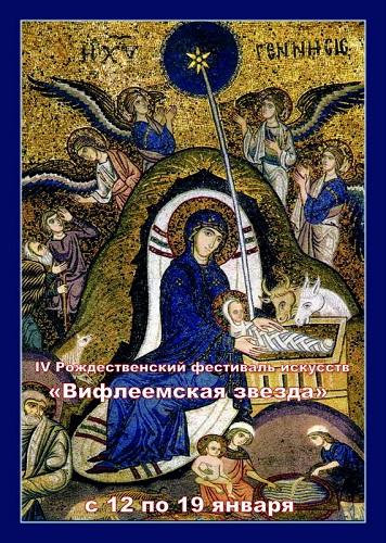 В селе Луковниково пройдёт Рождественский фестиваль искусств