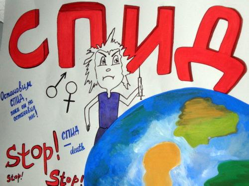 1 декабря - Международный день борьбы с ВИЧ-инфекцией
