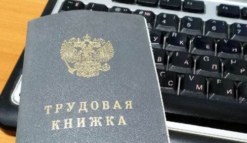 Что нужно знать гражданам об электронной трудовой книжке (ЭТК)