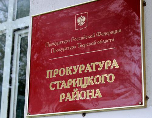 Уголовная ответственность за фиктивную постановку на учет иностранного гражданина или лица без гражданства по месту пребывания в Российской Федерации