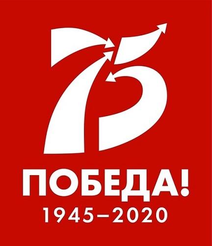 Приглашаем принять участие в викторине, посвящённой 75-летию Великой Победы!