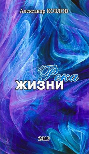 «Река жизни» Александра Козлова