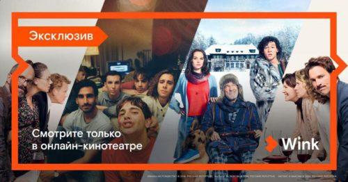 Зрителей Wink ожидает сразу пять кинопремьер в январе