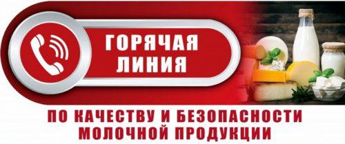 Открыта «горячая линия» по вопросам качества и безопасности молочной продукции