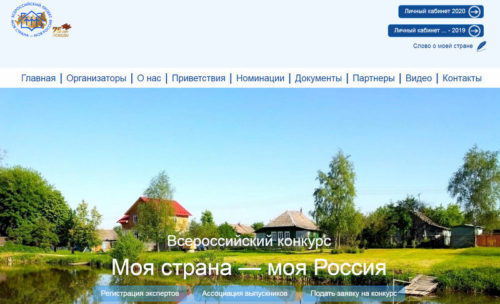 В 2020 году молодёжь Верхневолжья может принять участие в конкурсе «Моя страна — моя Россия»