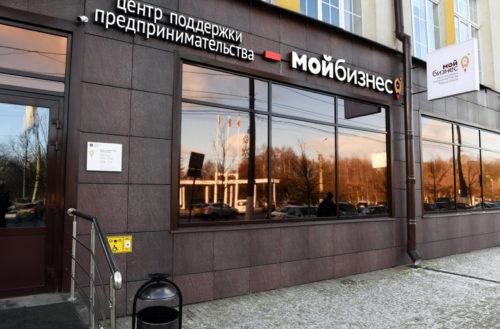 Фонд содействия предпринимательству назвал самые активные муниципальные образования Тверской области