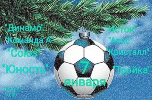 Старичан приглашают на Рождественский турнир по мини-футболу