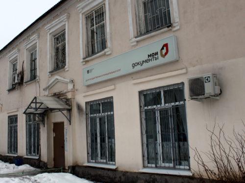 Для посетителей МФЦ Тверской области работает мобильное приложение