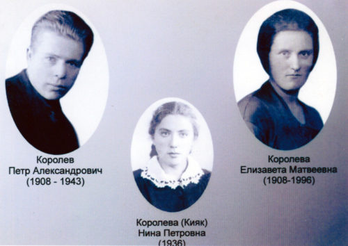 Книга Памяти семьи Королёвых