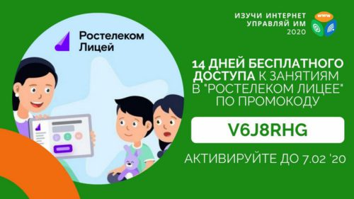 «Ростелеком. Лицей» дарит школьникам две недели бесплатных занятий