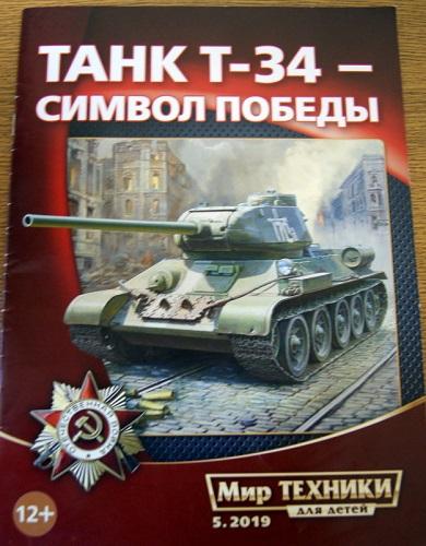 В библиотеке открывается книжная выставка «Оружие Победы»