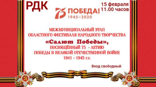 Старичан приглашают на «Салют Победы»